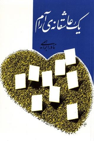 Yek Asheghane Aram دانلود کتاب یک عاشقانه آرام