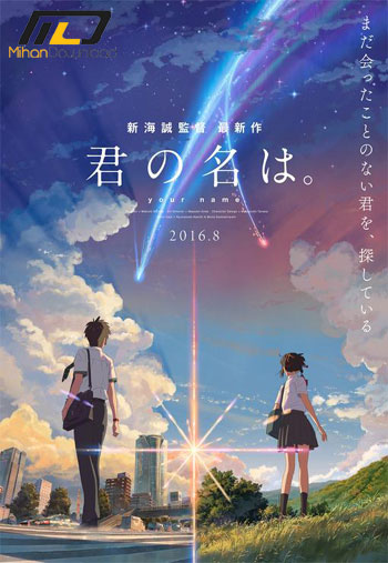 Your Name 2016 دانلود انیمیشن Your Name 2016