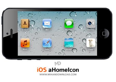 aHomeIcon نرم افزار تغییر آیکون aHomeIcon برای آیفون