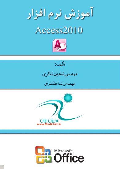 access 2010 دانلود کتاب آموزش نرم افزار Access 2010