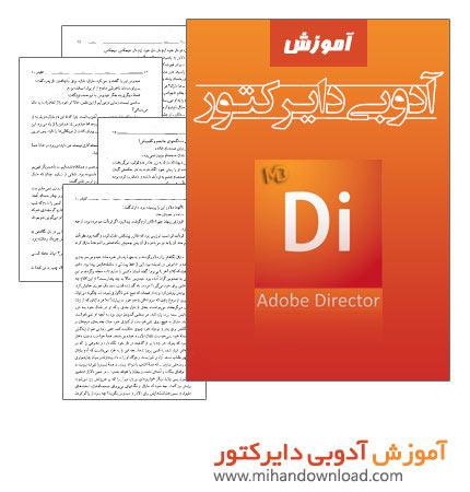 adobe director دانلود کتاب آموزش آدوبی دایرکتور