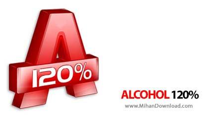 alcohol 120 دانلود Alcohol 120 نرم افزار ساخت درایو مجازی از دیسک نوری