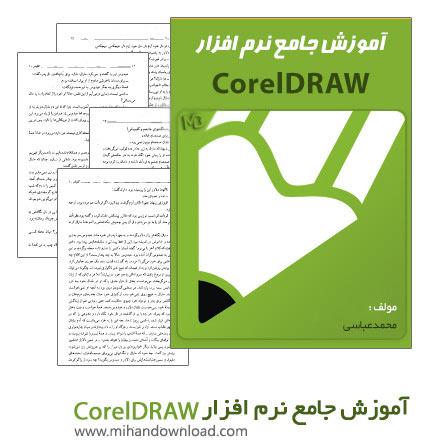 amoozesh jame coreldraw دانلود کتاب آموزش جامع نرم افزار CorelDRAW