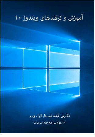 amoozesh tarfandhaye win10 دانلود کتاب آموزش و ترفندهای ویندوز ۱۰