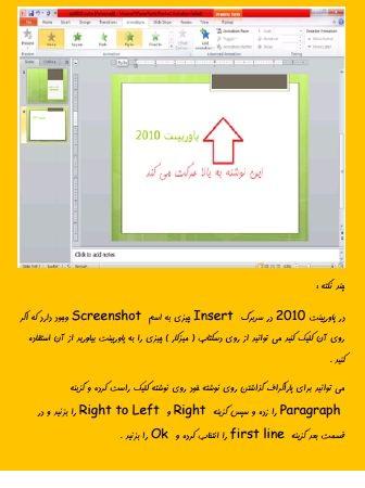 amoozesh tasviri ppt 2010 دانلود کتاب آموزش تصویری پاورپوینت