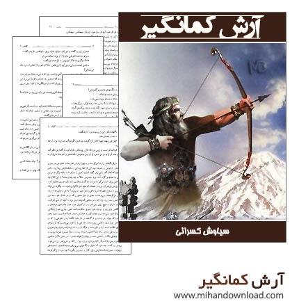 arash kamangir siavash1 دانلود کتاب آرش کمانگیر