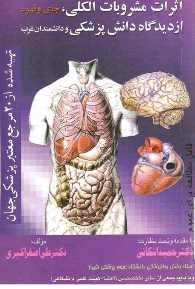 asarate mashroob elme pezeshki دانلود کتاب اثرات مشروبات الکلی از دیدگاه دانش پزشکی