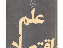 ashnaei-ba-elme-eghtesad
