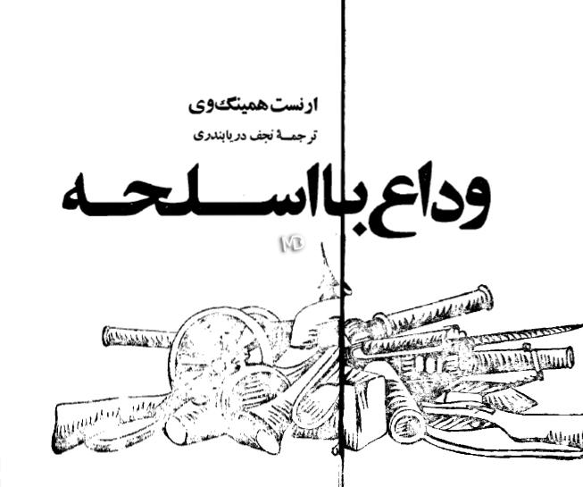 aslahe دانلود کتاب وداع با اسلحه