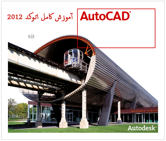 autocad دانلود کتاب آموزش کامل اتوکد ۲۰۱۲