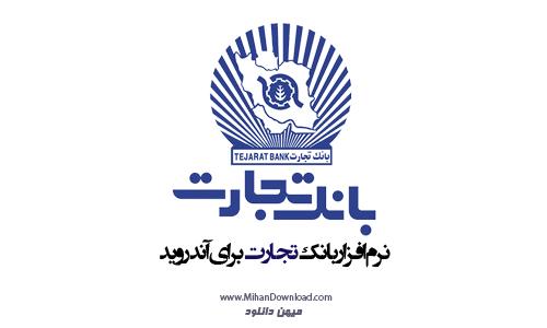 bank tejarat icon نرم افزار بانک تجارت برای آندروید