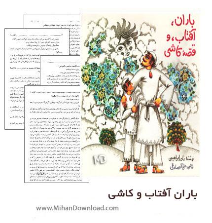 baran دانلود کتاب باران آفتاب و کاشی از نادر ابراهیمی