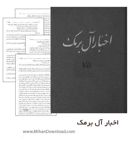 barmak دانلود کتاب اخبار آل برمک اثر محمد بن حسین بن عمر هروی