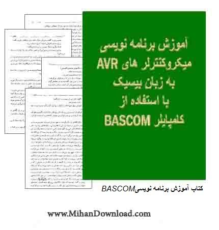 basic avr BASCOMکتاب آموزش برنامه نویسی