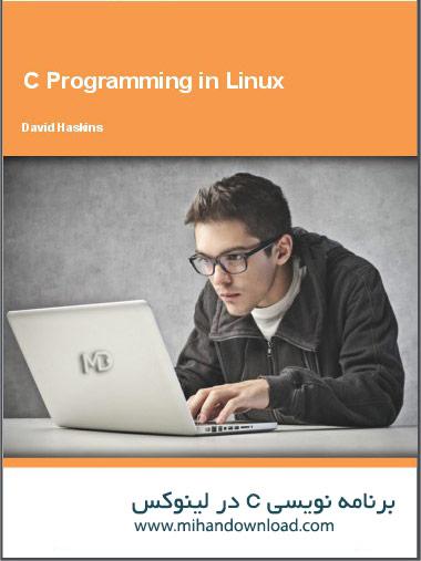 c programming in linux دانلود کتاب برنامه نویسی C در لینوکس