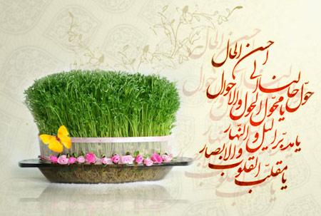 card nowruz دانلود کارت پستال های تبریک عید نوروز ۹۶