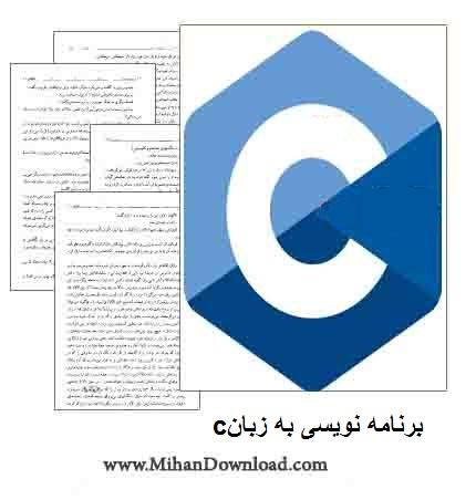 ccccccccccc¨1 برنامه نویسی به زبان C