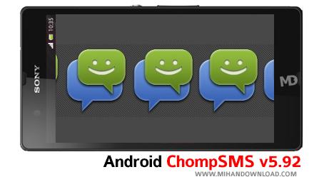chomp دانلود نرم افزار Chomp SMS برای آندروید
