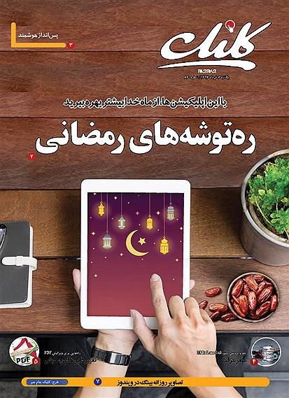 click 660 دانلود کلیک روزنامه جام جم شماره 660