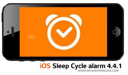 clock دانلود نرم افزار Sleep Cycle برای آیفون