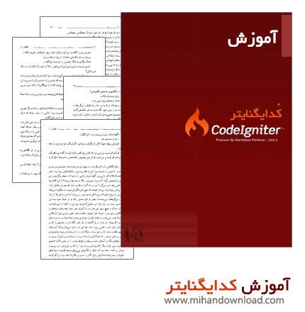 codeigniter دانلود کتاب آموزش کدایگنایتر
