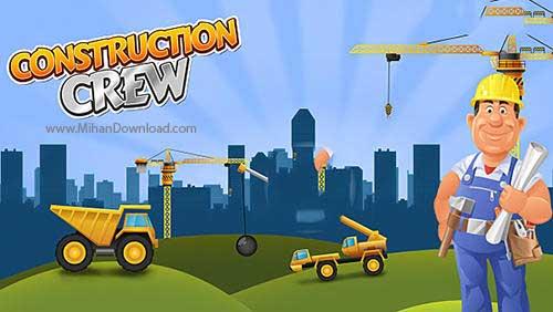 construction crew 3d دانلود Construction Crew 3D بازی ساخت و ساز 3 بعدی برای آندروید