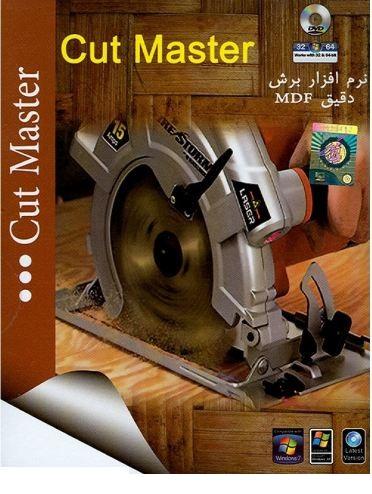 cut master دانلود نرم افزار برش ام دی اف CutMaster 2D Pro 1.3.2.2