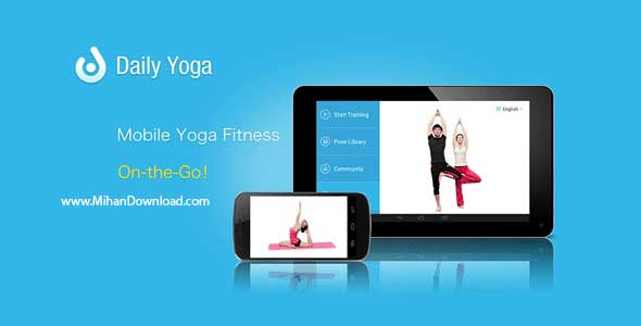 daily yoga fitness on the go دانلود Daily Yoga Fitness برنامه مربی یوگا برای آندروید
