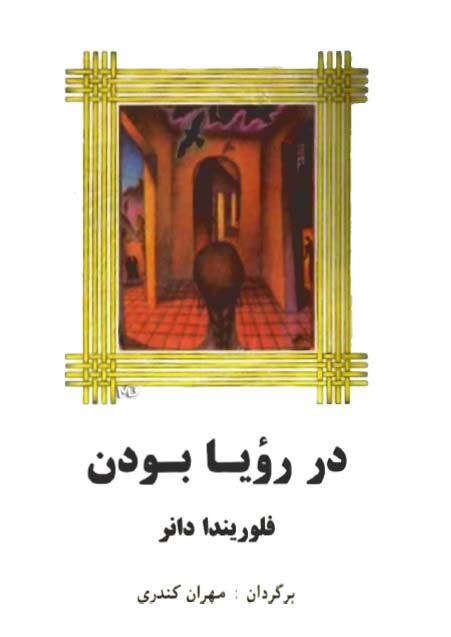 dar roya1 دانلود کتاب در رویا بودن