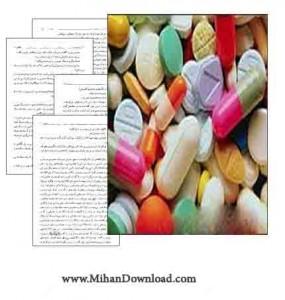 daro 285x300 دانلود کتاب شناخت كامل داروها