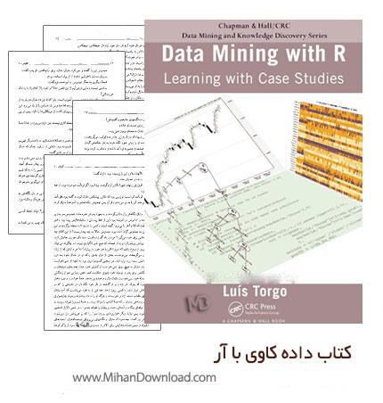 data mining r 13867 دانلود کتاب داده کاوی با آر
