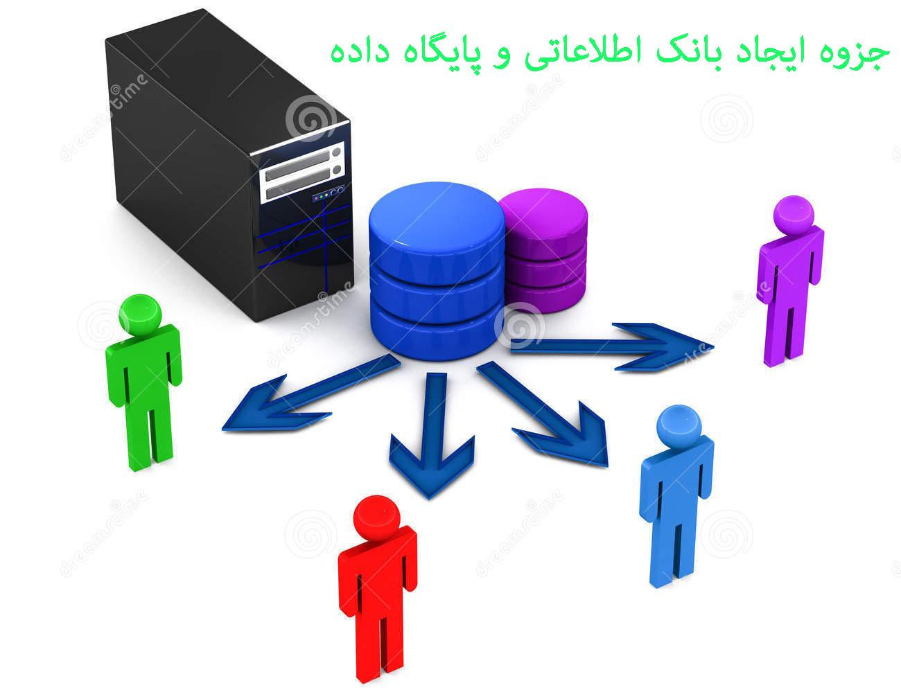 data دانلود جزوه ایجاد بانک اطلاعاتی و پایگاه داده