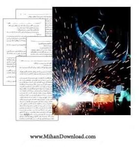 djjd1 285x300 کتاب آموزش جوشکاری