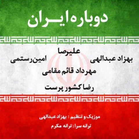 dobareh iran دانلود آهنگ دوباره ایران