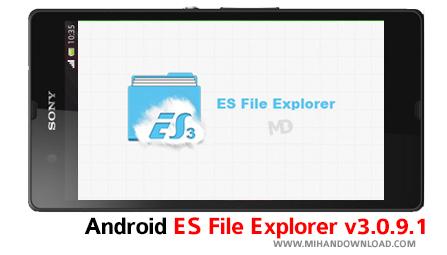 es دانلود نرم افزار ES File Explorer برای آندروید