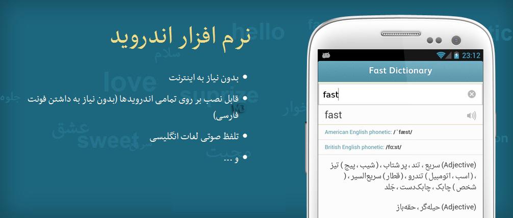 fastdic1 دانلود برترین دیکشنری موبایل با تلفظ لغات