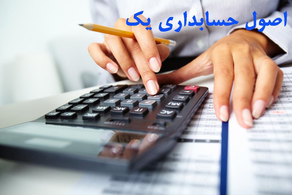 finding accounting job دانلود کتاب اصول حسابداری یک