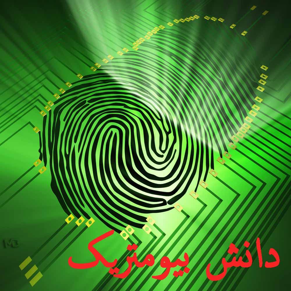 fingerprint دانلود کتاب علم بیومتریک هوشمند