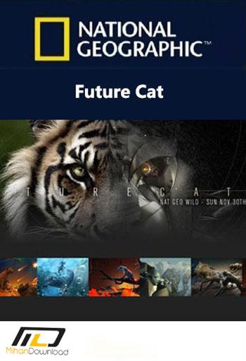 future دانلود مستند Future Cat 2014
