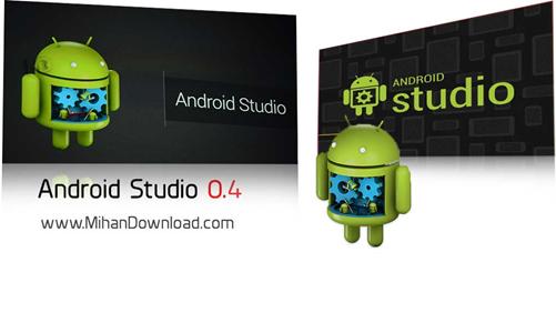 gandrofe دانلود Google Android Studio 0.4.0 نرم افزار برنامه نویسی برای اندروید