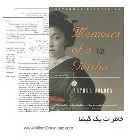 gish دانلود کتاب خاطرات یک گِیشا از آرتور گلدن