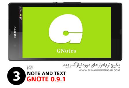 gnote دانلود پکیج نرم افزار های مورد نیاز Gnote   آندروید