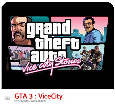 gtavice دانلود سری کامل بازی GRAND THEFT AUTO برای کامپیوتر : GTA ViceCity