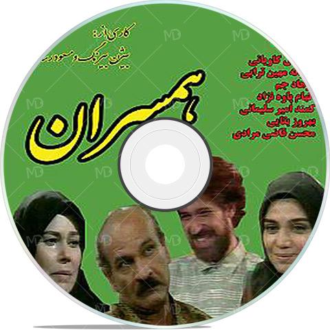 hamsaran دانلود آهنگ تیتراژ سریال قدیمی همسران