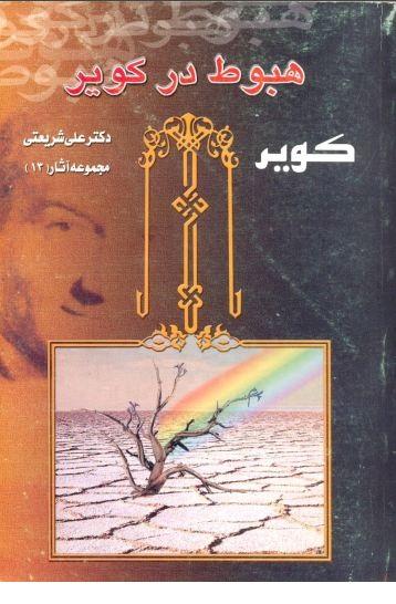 hbut dar kavir دانلود کتاب هبوط در کویر