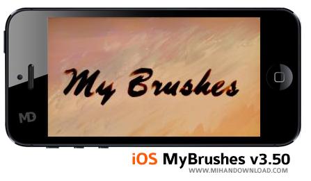 hhh 1 دانلود نرم افزار MyBrushes Pro برای آیفون