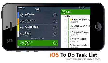 hhh 3 دانلود نرم افزار ToDo Task List  برای آیفون
