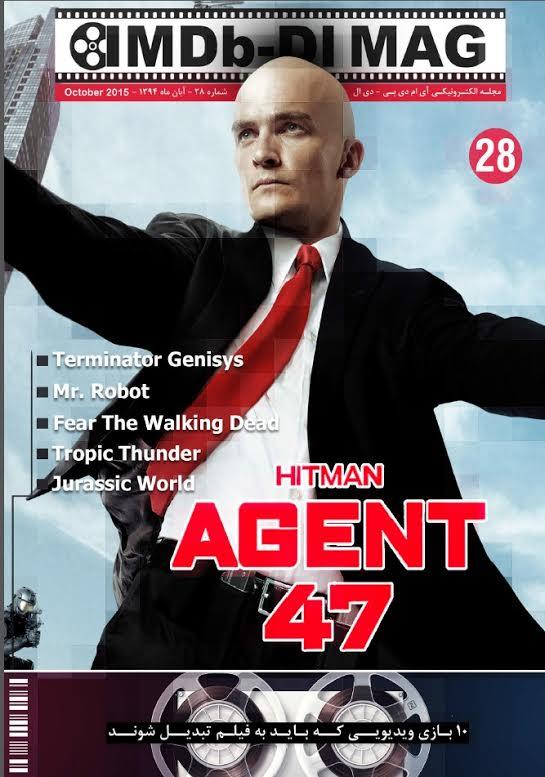 imdb 12 دانلود مجله سینمایی IMDb Dl شماره 28