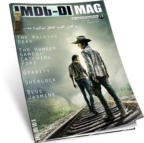 imdb dl13 شماره 13 مجله سینمایی IMDb Dl