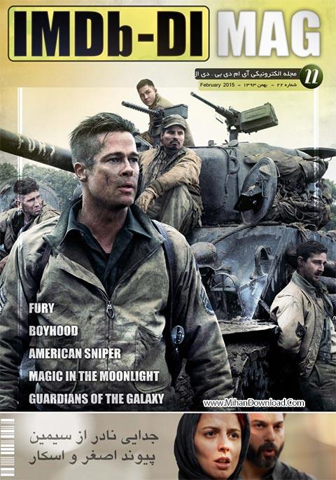 imdb دانلود شماره ی 22 مجله سینمایی IMDb Dl